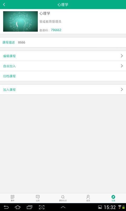 瑞安市教育AVA云平台app截图