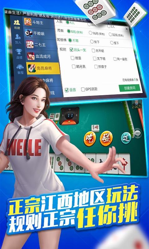江西微乐麻将南昌版游戏截图