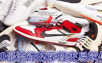 最流行的炒鞋交易平台