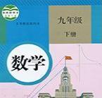 春部编初三九年级下册数学电子课本PDF版彩板