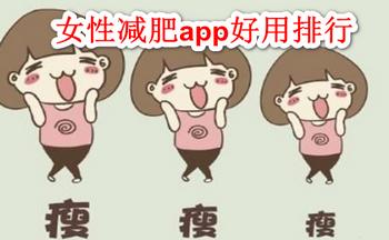 女性�p肥app好用排行