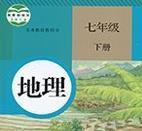 初中七年�下�缘乩黼�子�n本PDF高清彩版
