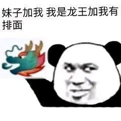 嘲讽龙王表情包图片截图2