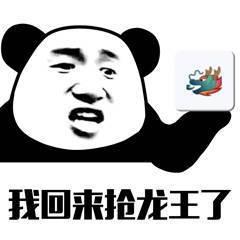 嘲讽龙王表情包图片截图1