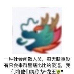 嘲讽龙王表情包图片截图3