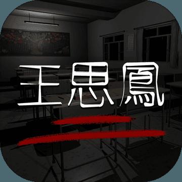 王思凤游戏最新版