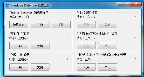 Windows Defender 检查工具截图0