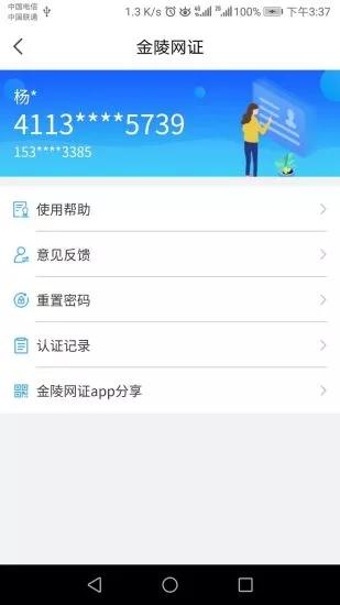 宁归来金陵网证app截图