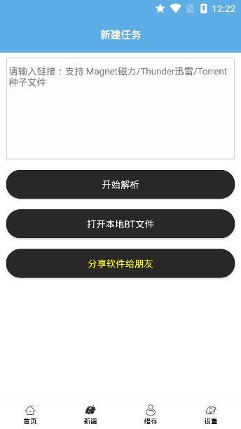 飞速云app截图