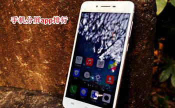 手机分屏软件哪个好_常用的分屏软件app