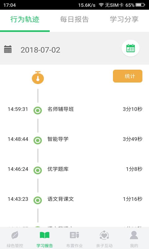 优学派智慧教育云课堂app截图