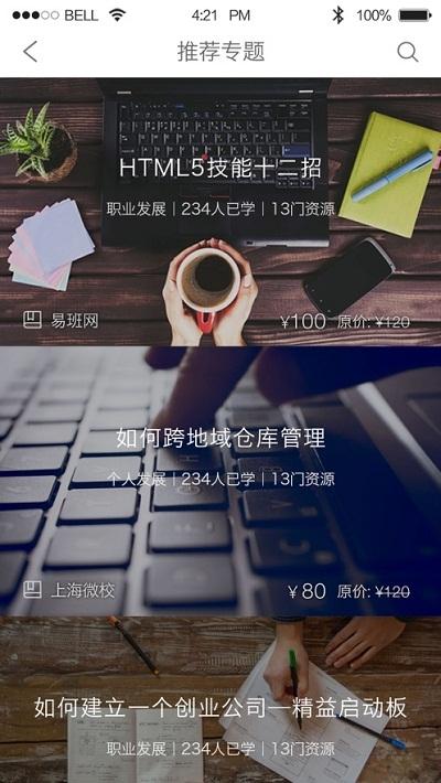 上海大规模智慧学习app截图