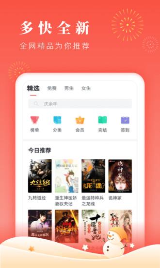 清水阅读app截图