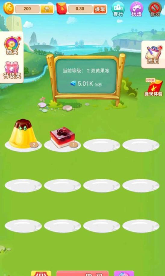 果冻冲刺红包版截图
