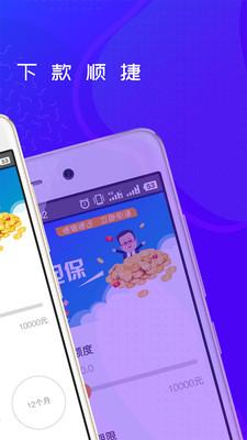 快贷极速版app截图
