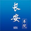 中国教育电视台长安书院课程在线