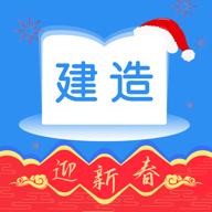中业建造师考试题库通app
