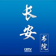 长安书院中国教育电视台