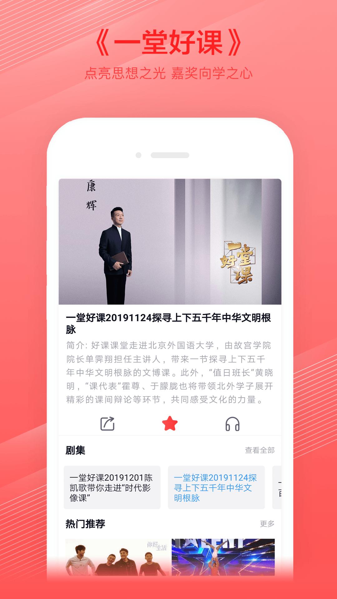 CCTV手机电视央视直播app截图
