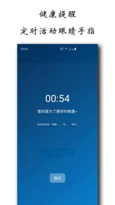 安卓屏幕使用�r�g�件截�D