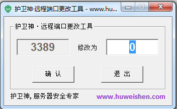 win10�h程桌面端口修改�件截�D0