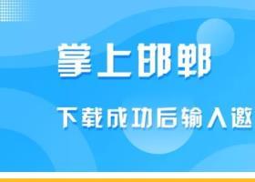 邯郸市教育局空中课堂直播,邯郸科技教育频道空中课堂,掌上邯郸入口。