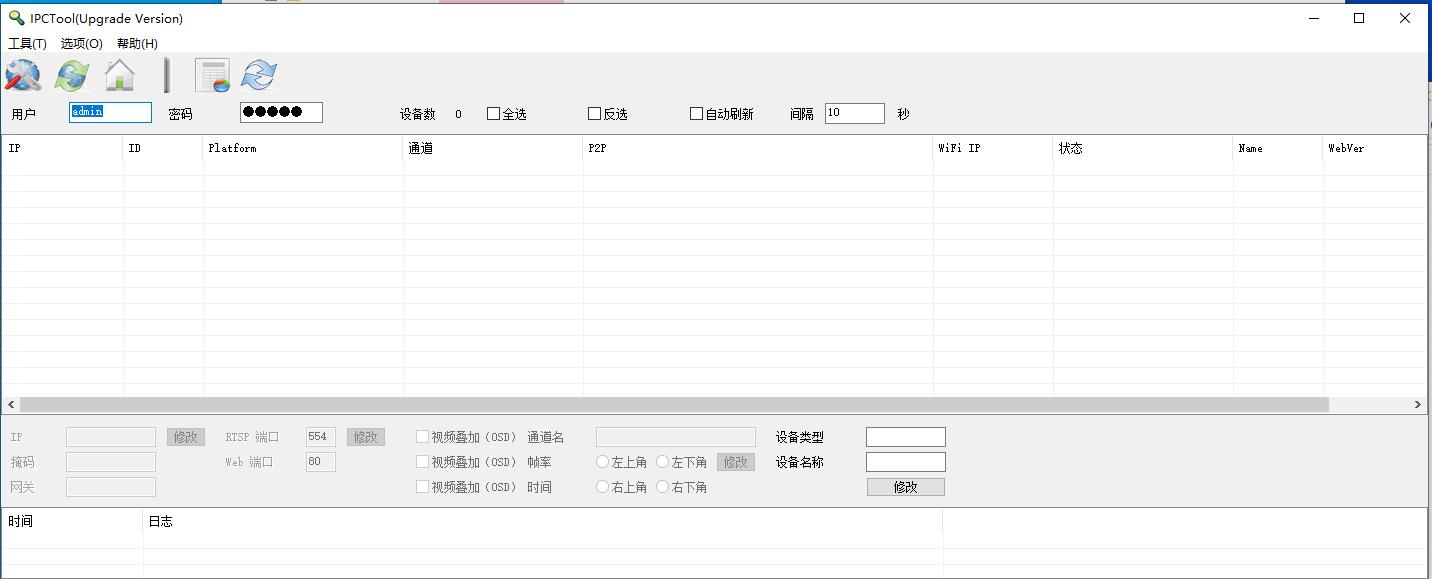 捷高定制升级工具(CustomTool)截图0