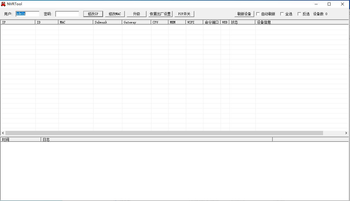 捷高定制升级工具(CustomTool)截图1