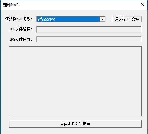 捷高定制升级工具(CustomTool)截图2