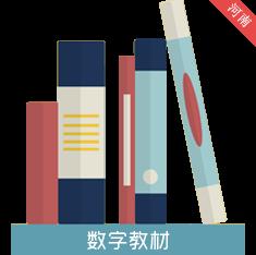 河南省中小学数字教材服务平台pc客户端