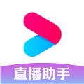 ��酷直播助手官方app