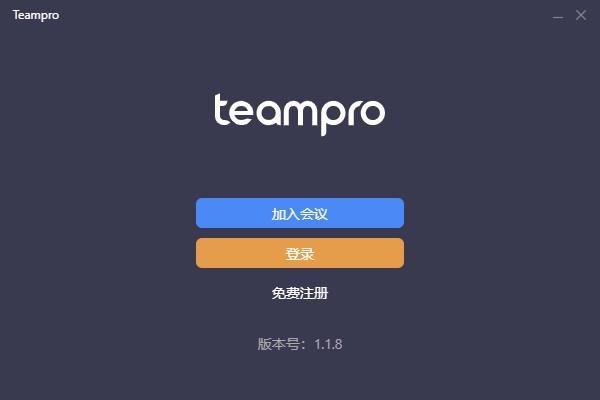 Teampro智能视频协作平台截图0