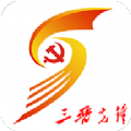 三晋先锋平台3.1.2 安卓手机版