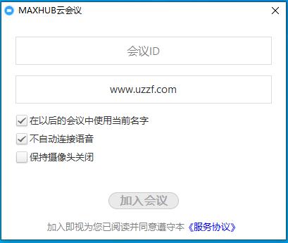 maxhub云会议软件下载截图0