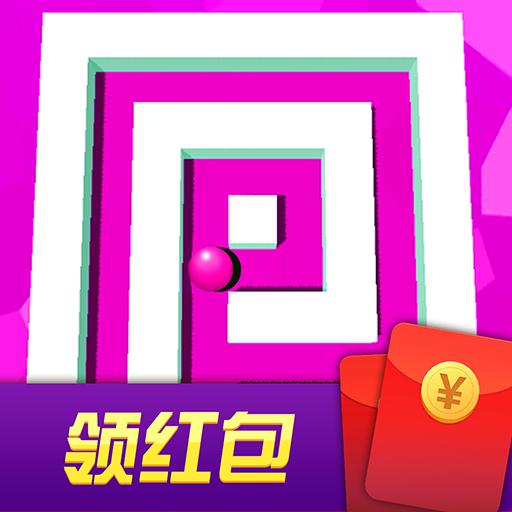 球球闯迷宫红包版1.0.7 安卓最新版