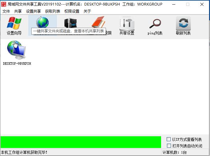 纯局域网内网文件传输工具截图0