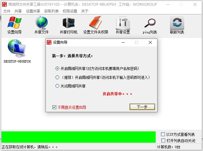 纯局域网内网文件传输工具截图1