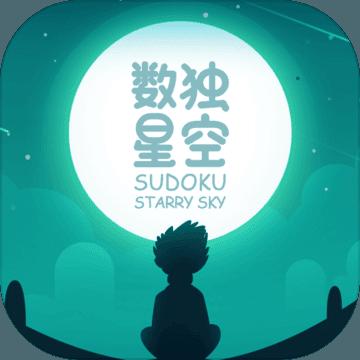 数独星空游戏1.0.0 安卓版