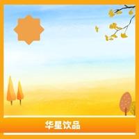 华星饮品软件1.1 最新版