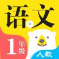 小学语文一年级全册人教版电子课本1.1 手机版