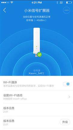 小米WiFi信�放大器2app截�D2