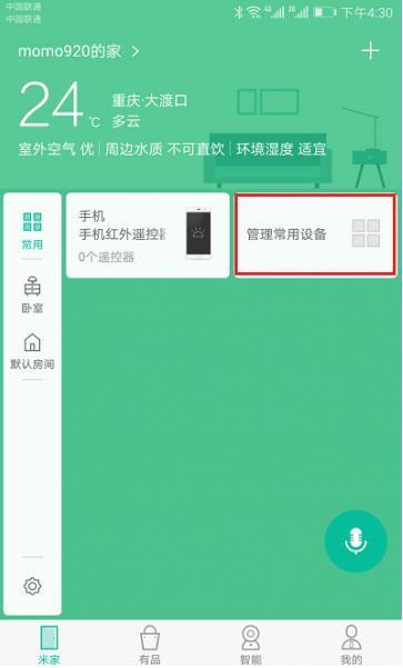 小米WiFi信�放大器2app截�D4