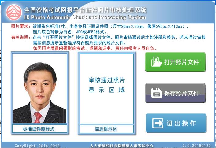 中国人事考试网照片审核工具截图0