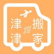 津津搬家app1.0.1 手�C免�M版