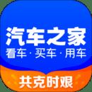 汽�之家10.6.0 安卓最新版