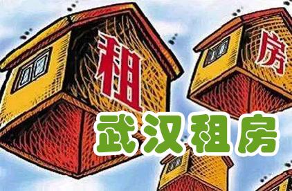 武汉租房app