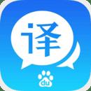 百度翻译8.4.0 安卓最新版