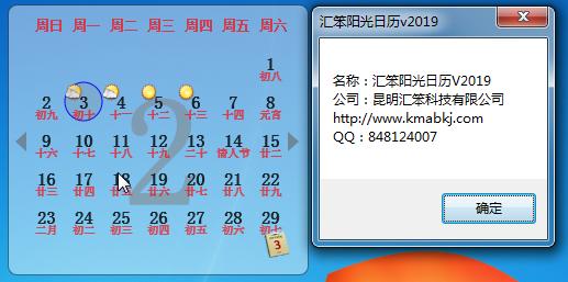 汇笨阳光多功能日历截图0