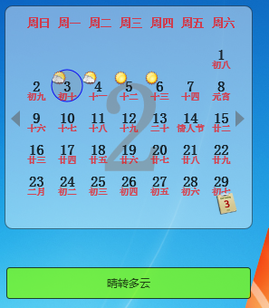 汇笨阳光多功能日历截图3