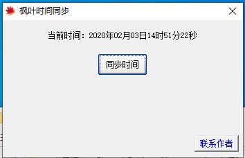 枫叶标准时间同步工具截图0